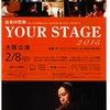 ミュージックサロンインストラクターによる【えりな's ミュージックブログ】vol.48