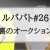 【ルパパト】26話「裏のオークション」あらすじ&感想【ネタバレあり】