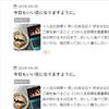【はてなブログ】好きな記事をトップページに固定する方法
