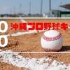 2020沖縄プロ野球キャンプの日程&選手のホテル