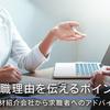 退職理由を伝えるポイント 人材紹介会社から求職者へのアドバイス
