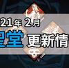 【DbD】『聖堂更新』2021年2月号シュライン・オブ・シークレット【Dead by Dayligh】