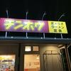 原付ツーリング輸送大作戦最終回【長野移住計画】