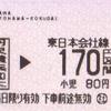 相鉄直通線開業-2
