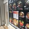壁ドンよりも京都 でカルビ丼