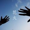 『花火』 - 真夏のサンタクローズ(ガールズ%作)