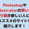【Photoshop】買い切り版のソフトを買いたい人におススメのサイトを紹介!【Illustrator】