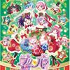 在庫が売り切れ?プリパラ クリスマス☆ドリームライブ 2016初回生産限定盤(ブルーレイ&DVD)