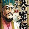 泉昌之先生『食の軍師』6巻 日本文芸社 感想。