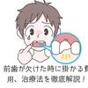 前歯が欠けた時に掛かる費用、治療法を徹底解説!~サバゲーブロガーゆきおさんからの質問~