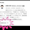 【開設3週目】読者数が40人を突破! 何が起きたのか!?