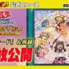 【遊戯王】ドレミコード新規カード効果12枚一気に公式判明!