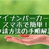【マイナンバーカード】スマートフォンの申請方法(登録の流れ・顔写真の注意点)