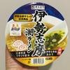 三重県産の素材を使用した、『伊勢志摩サミット』記念商品 寿がきや 伊勢志摩潮ラーメン 実食レポート