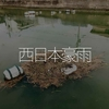 190食目「西日本豪雨」近くの川(福岡・姪浜 名柄川)の河口付近の様子