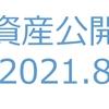 【資産公開】セミリタイアへの軌跡|2021年8月