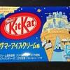 キットカット サマーアイスクリーム味!カロリーが気になるコンビニや通販が買えるチョコ菓子