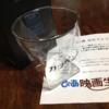 ぴあ映画生活 で RayES 映画『カツベン!』オリジナルグラス が当選