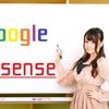 【2017年6月】Google AdSense審査基準!【実験報告】審査用サイト必要無し?