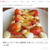 「PrettyOnline」旬の夏野菜を朝食に。トーストアレンジ3つのレシピ【お仕事忘備録】