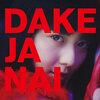 かわいくて完璧な「DAKE JA NAI SANBA Ver.2」の動画を繰り返し見てしまう