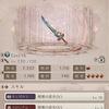 【シノアリス】武器についての基本情報〈初心者向け〉