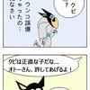 【犬漫画】誤爆のあと始末