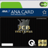 JCBザ・クラスと相性の良い航空系カード4案
