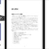 ARKitの解説書を個人出版しました #技術書典 #技術書典5
