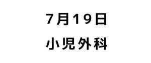 7月19日◎小児外科
