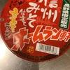 【その他】カップラーメン