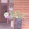 【愛知・知立市】「thirty nine cafe」で子連れランチ!