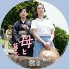 映画「母と暮せば」(その2)