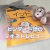 ヒンディー語の勉強用テキストレビュー【旅の指さし会話帳】