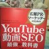 【研究】本「YouTube動画SEO最強の教科書」②
