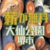 大仙公園では台風で倒木した伐採木が無料で配布されます 要申込 堺市