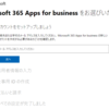 Microsoft 365 Apps for Bussiness の導入