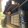 【九重町】筋湯温泉 薬師湯~山奥&路地裏のひっそりと佇む素敵温泉