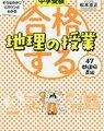「合格する地理の授業・47都道府県」で地理が好きになりそう【小5息子】