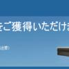 デルタ航空 スカイマイル・マイレージ・プログラム オンライン会員登録ができない件