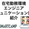 スマートキャンプでの在宅勤務環境下のエンジニア間コミュニケーション施策の紹介
