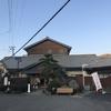 七沢温泉(神奈川県厚木市)