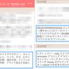 【Frilのルール③】キーワードの羅列/デコパージュ石鹸/専用出品について