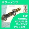 ESP ARMING ADJUSTER アーミング・アジャスター
