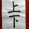 26歳からはじめる書道チャレンジ【第16週目】