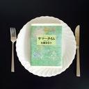 小説ア・ラ・カルト〜季節と気分で選ぶ小説(時々映画)〜