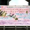 BARCブリードレスキュー~FCIインターナショナルドッグショー