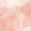 エクロージョン - Lyrics (Original & Romaji)