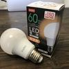 ダイソーの絶対お買い得商品「LED電球60W」を使ってみて