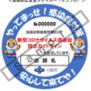 大阪市(北区・中央区)の飲食店等に対する『営業時間短縮協力金』について